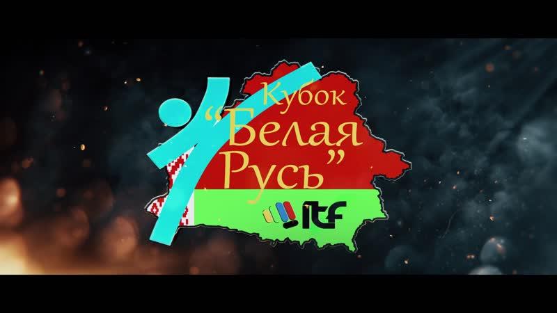 Кубок Белая Русь 2018