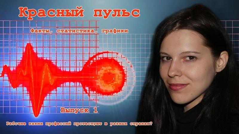 №1. Красный пульс. Факты, статистика, графики