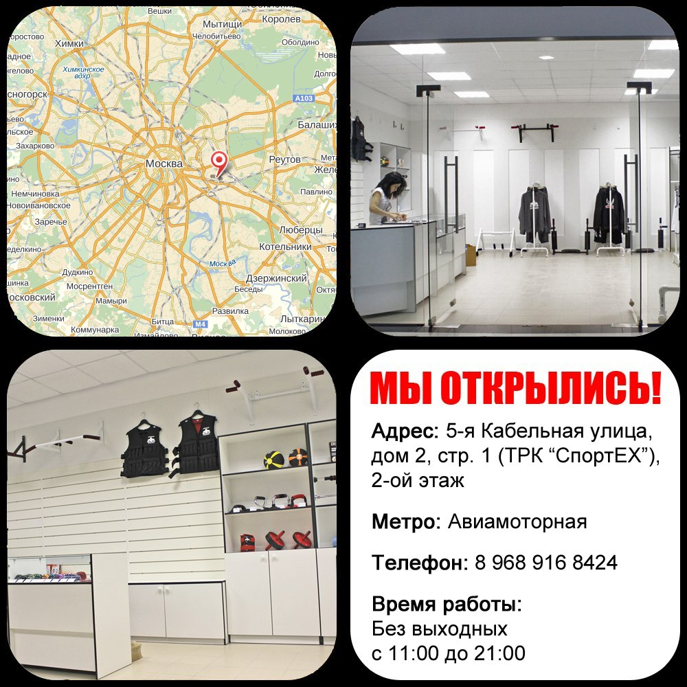Второй магазин WORKOUT открылся в Москве!