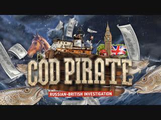 Cod Pirate Special Report