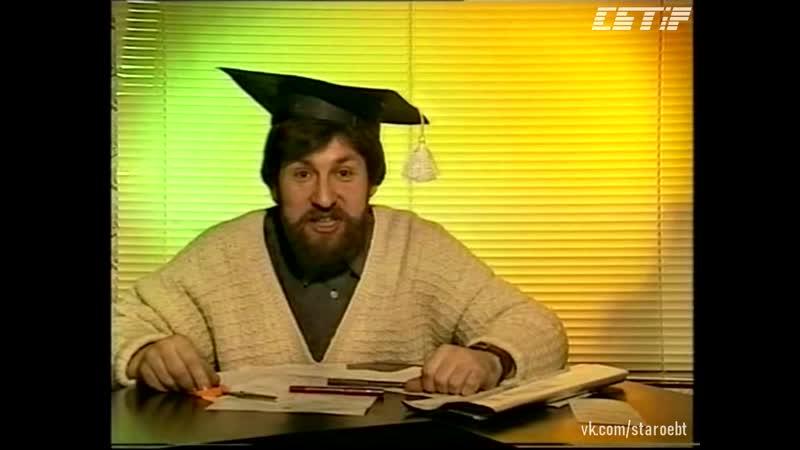 Мультиклуб (ТБК, 01.04.1995) Спецвыпуск! (Исходник)