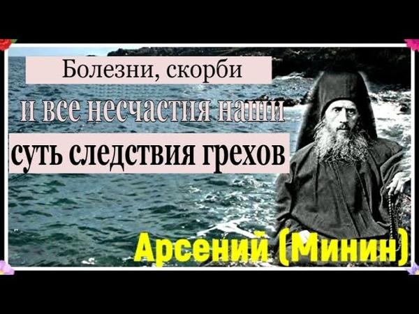 Неотступность в молитве - Афонский старец Арсений (Минин)
