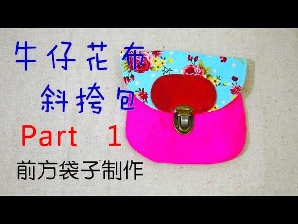 How to make a bag 实用篇 牛仔花布斜挎包 前方袋子制作 巧手妈妈课室 part 1🌷🌷🌷
