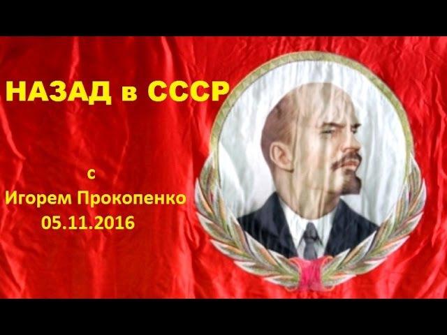 Назад в СССР. (Игорь Прокопенко. 05.11.2016)