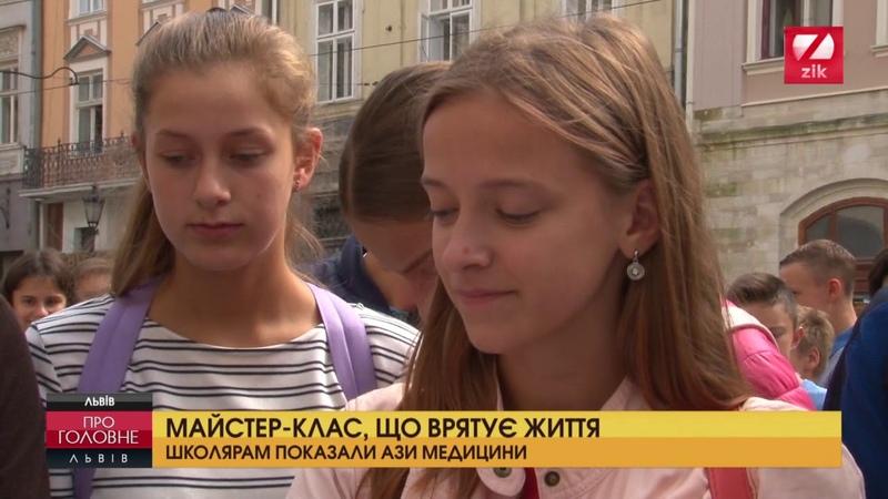 Львівські школярі вчилися рятувати життя