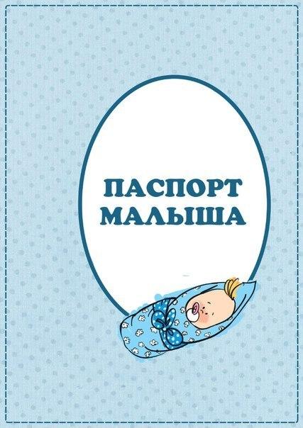 Паспорт малыша  пошагово 30