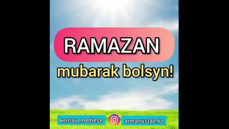 Қадірлі Рамазан айы құтты болсын ағайын