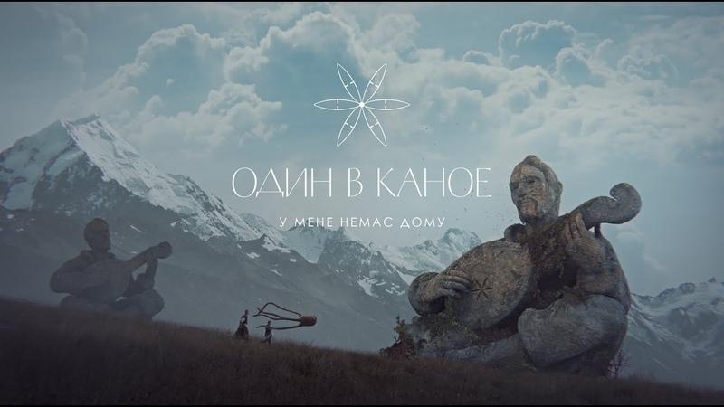 Один в каное - У мене немає дому (НОВЕ 2019 NEW) Ukraine Home Music Song Україна Дім Радіо_UA