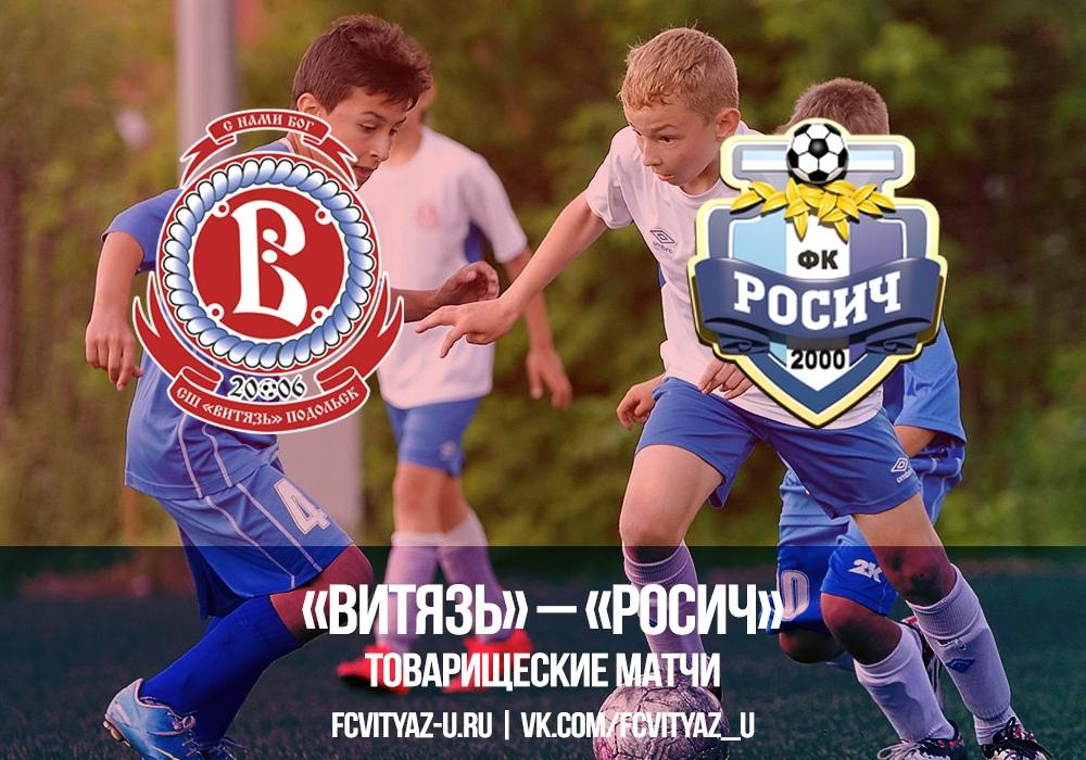 Результаты товарищеских игр между СШ«Витязь» (Подольск) и «Росич» (Москва)