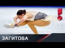 Алина Загитова Чемпионат Европы Короткая программа