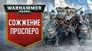 История Warhammer 40k: Сожжение Просперо. Глава 16