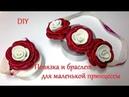 DIY Розы из фоамирана. Мастер-класс повязка и браслет для маленькой принцессы.