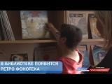 В библиотеке появится Ретро Фонотека