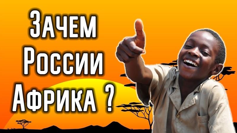 Россия возвращается в Африку – она больше не региональная бензоколонка