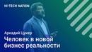 Человек в новой бизнес реальности Аркадий Цукер Форум HI TECH NATION