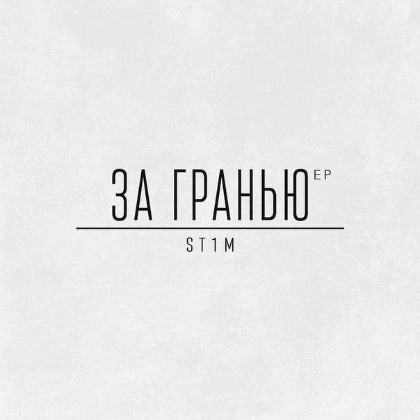 ST1M - За гранью (2015)