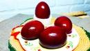 Красим яйца в луковой шелухе / Как у бабушки в деревне