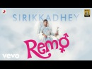 Tamil Cinema Kollywood Remo Sirikkadhey Anirudh Ravichander Music Video