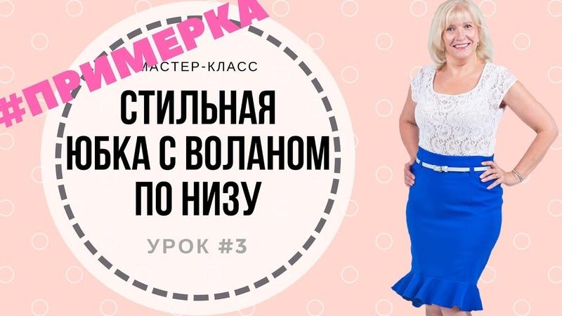Как сшить своими руками стильную юбку. Мастер-класс. Урок 3
