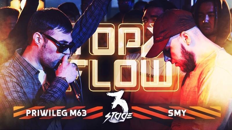 TOP FLOW: PRIWILEG M63 vs SMY (3 ЭТАП)