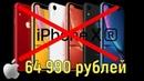 IPhone XR самый ущербный смартфон от Apple