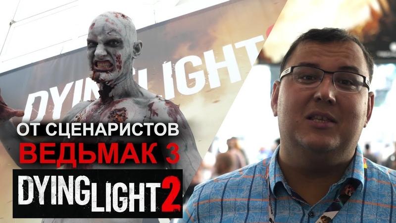 Dying Light 2 от сценаристов Ведьмак 3 Дикая охота Новая жемчужина польского геймдева