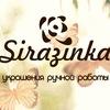 Sirazinka / Авторские украшения ручной работы
