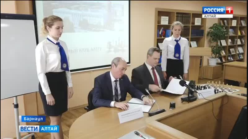 АлтГУ и Федерация шахмат Алтайского края