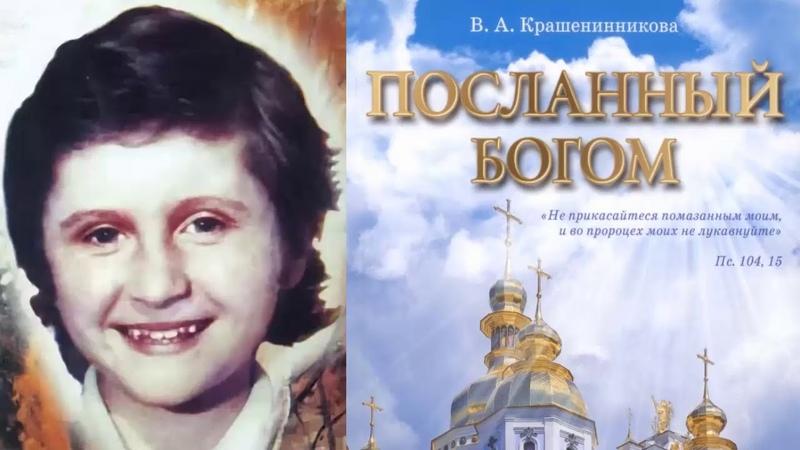 Пророчества Отрока Вячеслава. Книга «Посланный Богом» 2013 г.