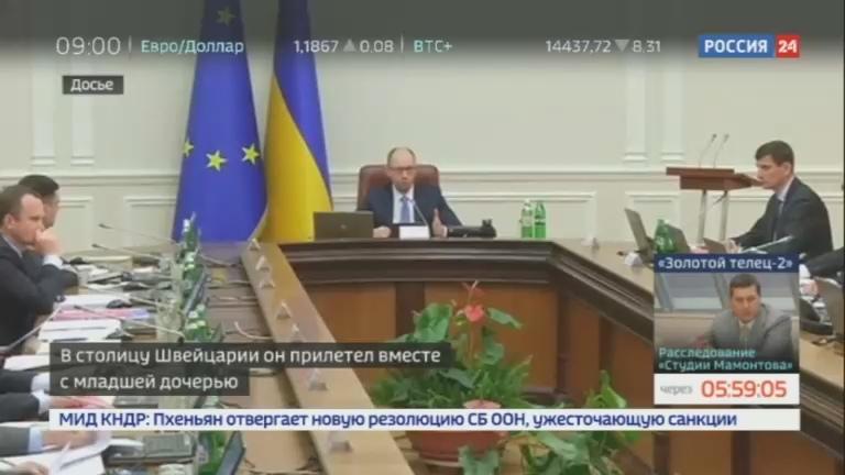 Новости на Россия 24 • В Женеве Яценюка задержали, но быстро отпустили