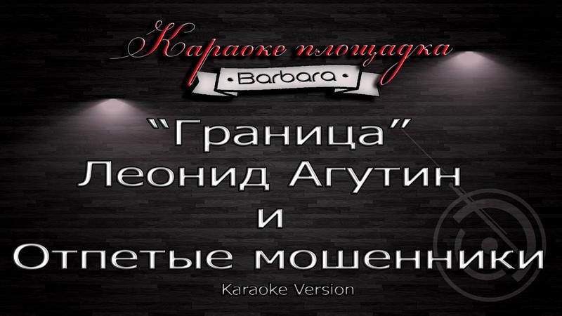● Леонид Агутин и Отпетые мошенники - Граница ● Караоке версия ● Бэк вокал ●