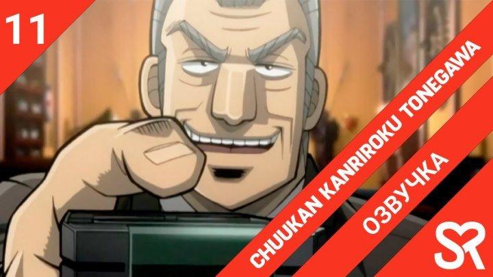 [озвучка | 11 серия] Chuukan Kanriroku Tonegawa / Менеджер среднего звена Тонэгава | SovetRomantica