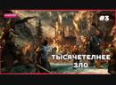 АКТ II ЗЛО ► Средиземье Тени войны 3
