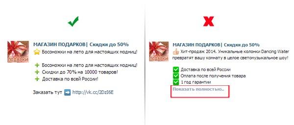 Как правильно оформлять рекламные посты во ВКонтакте