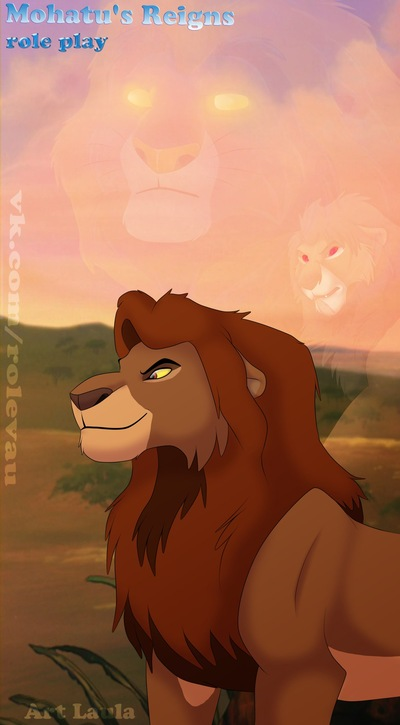 Король лев ролевая игра львы против волков без анкет фантастическая ролевая игра pc