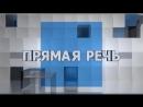 Прямая речь Ольга Васильева