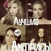 Лучшие Актрисы России