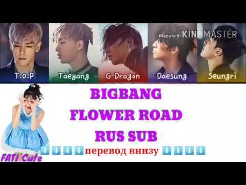BIGBANG - FLOWER ROAD RUS SUB РУС САБ ПЕРЕВОД (Кириллизация) караоке 🌹🌺🌻🌼🌷⚘