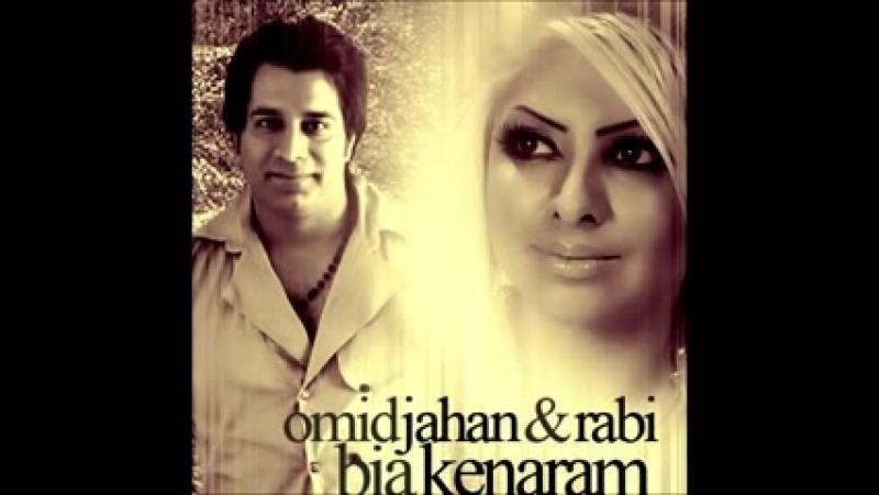 Omid Jahan Rabi - Bia Kenaram { HQ 2012 }_low.mp4
