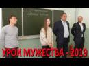 УРОК МУЖЕСТВА 2019