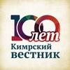 Кимрский ВЕСТНИК | г. Кимры, Кимрский район