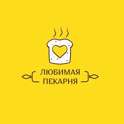 425a3e6c3ccd Любимая Пекарня   ВКонтакте
