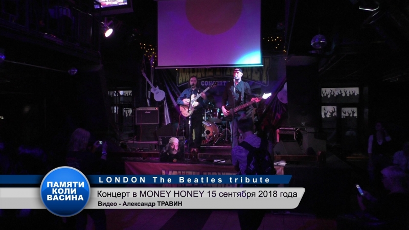 LONDON The Beatles tribute в MONEY HONEY - Концерт памяти Коли Васина 15 сентября 2018 Санкт-Петербург