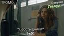 Бесстыдники 9 сезон 1 серия / Shameless 9x01 / Русское промо
