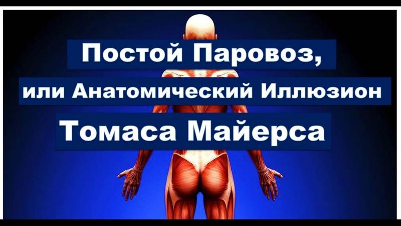 ТОМАС МАЙЕРС АНАТОМИЧЕСКИЙ ИЛЛЮЗИОН
