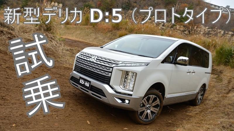 """三菱 新型 デリカD:5に試乗!12年振りに大幅改良された""""ミニバンオフロー12480"""