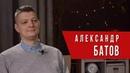 Мы знаем как организовывать профсоюзы и забастовки - Александр Батов