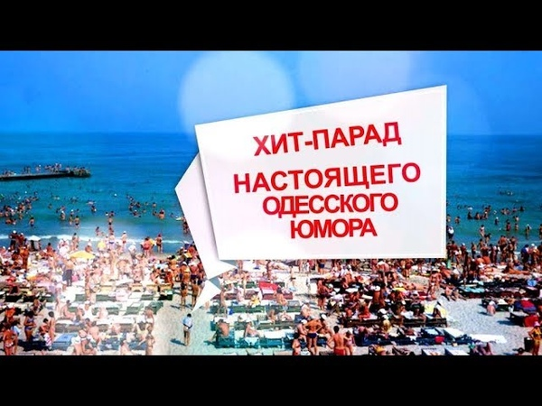 TOП-40! Хит-парад одесских анекдотов про мужчин!