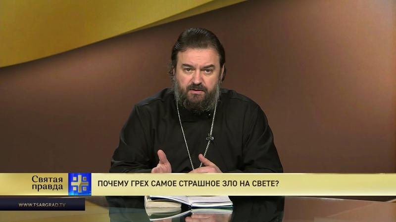 Протоиерей Андрей Ткачев. Почему грех самое страшное зло на свете
