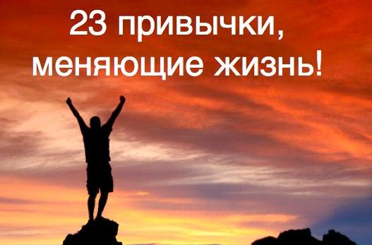 23 привычки, меняющие жизнь SVGbF2gZ9ws
